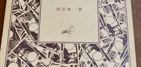 鳩の撃退法パンフ